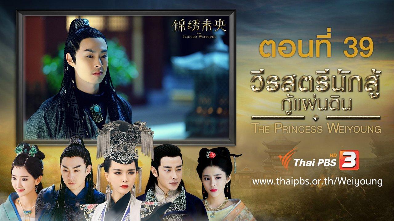 ซีรีส์จีน วีรสตรีนักสู้กู้แผ่นดิน - The Princess Weiyoung : ตอนที่ 39