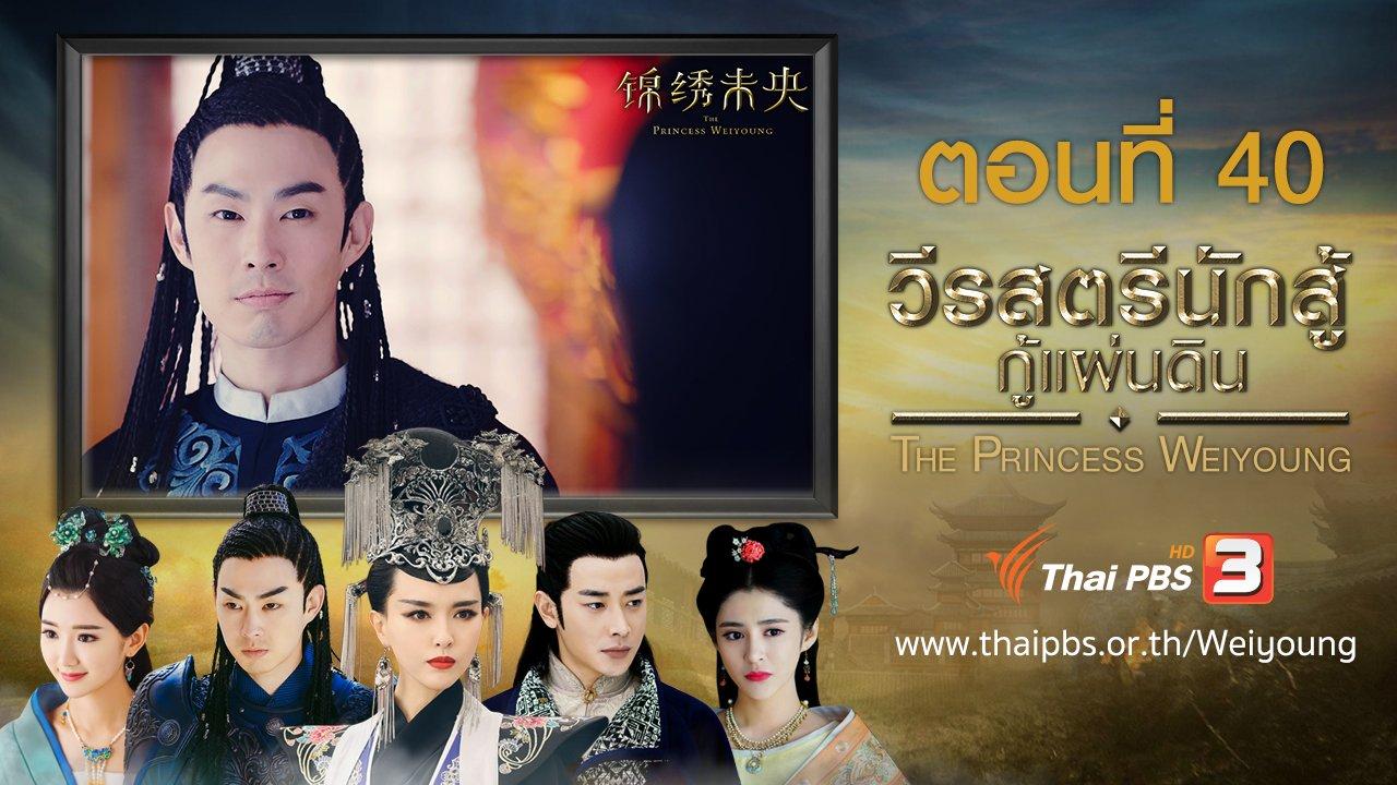 ซีรีส์จีน วีรสตรีนักสู้กู้แผ่นดิน - The Princess Weiyoung : ตอนที่ 40