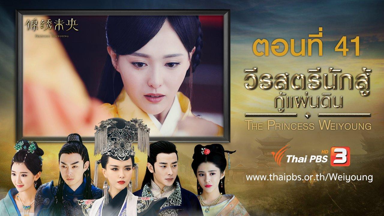 ซีรีส์จีน วีรสตรีนักสู้กู้แผ่นดิน - The Princess Weiyoung : ตอนที่ 41
