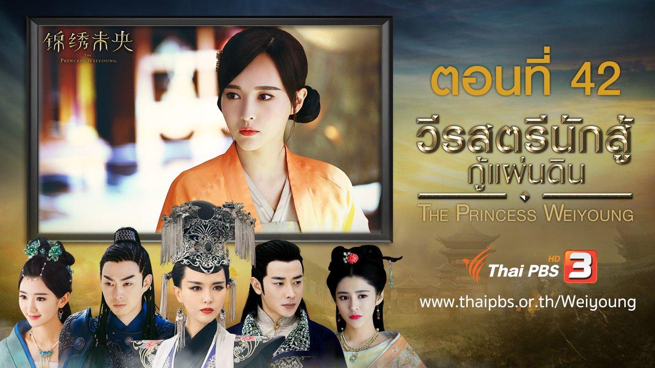 ซีรีส์จีน วีรสตรีนักสู้กู้แผ่นดิน - The Princess Weiyoung : ตอนที่ 42