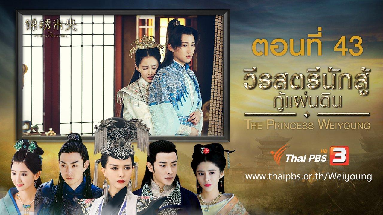 ซีรีส์จีน วีรสตรีนักสู้กู้แผ่นดิน - The Princess Weiyoung : ตอนที่ 43