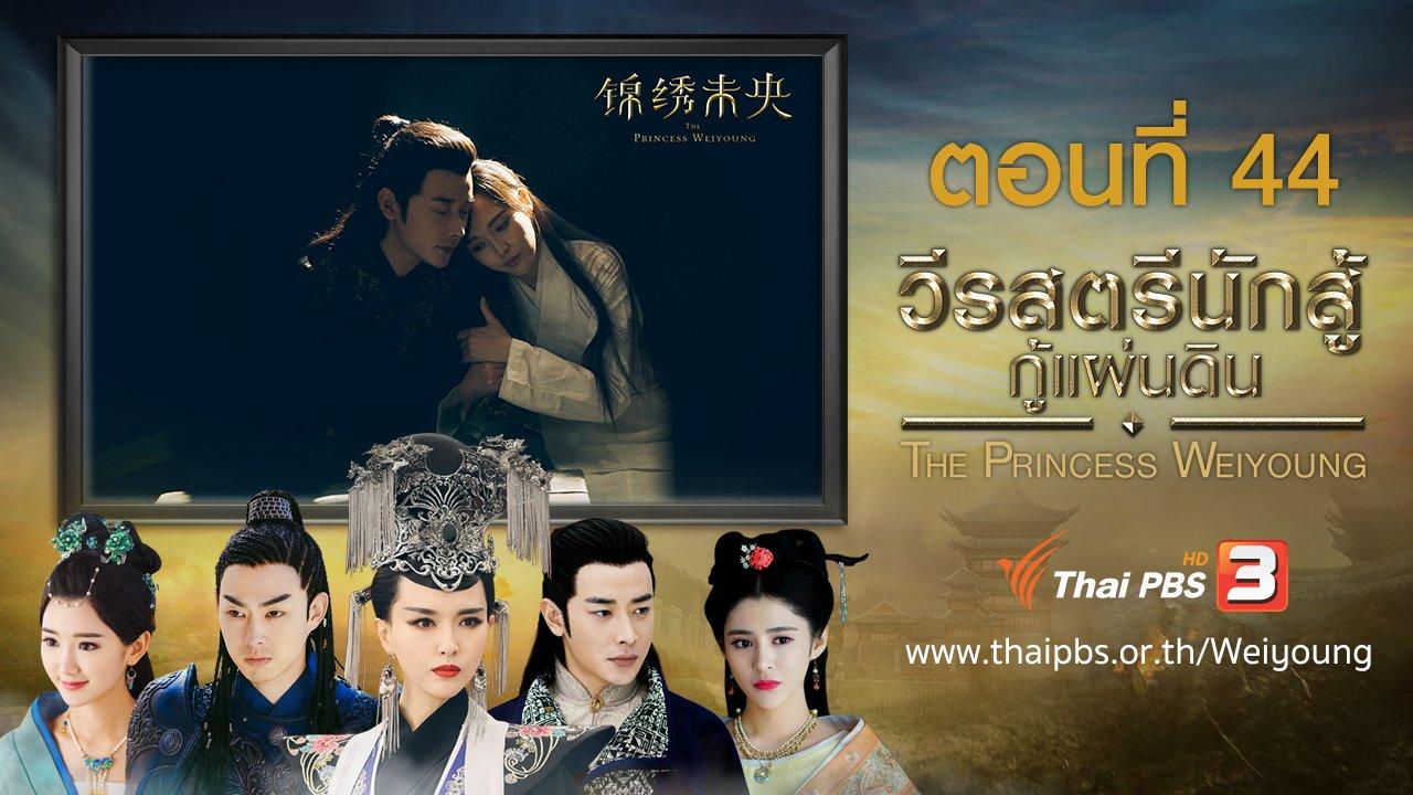ซีรีส์จีน วีรสตรีนักสู้กู้แผ่นดิน - The Princess Weiyoung : ตอนที่ 44