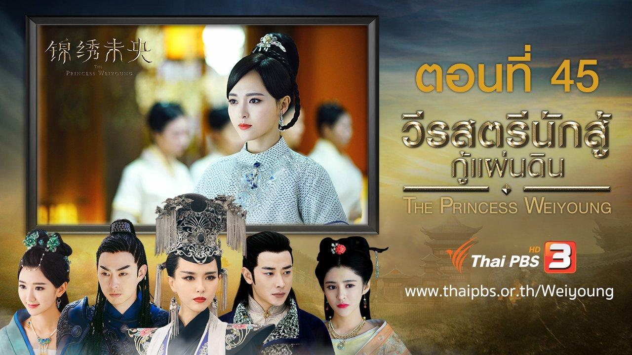 ซีรีส์จีน วีรสตรีนักสู้กู้แผ่นดิน - The Princess Weiyoung : ตอนที่ 45