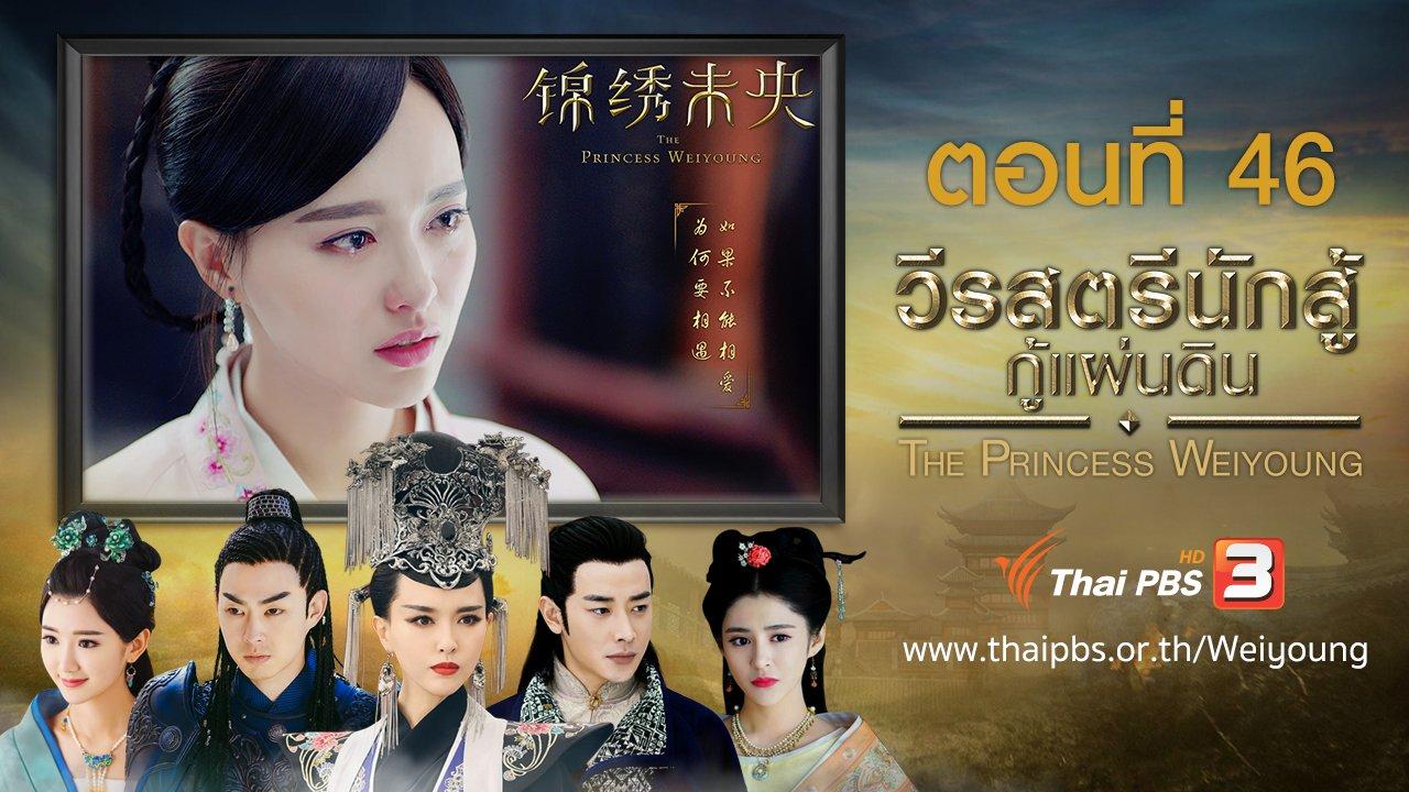 ซีรีส์จีน วีรสตรีนักสู้กู้แผ่นดิน - The Princess Weiyoung : ตอนที่ 46