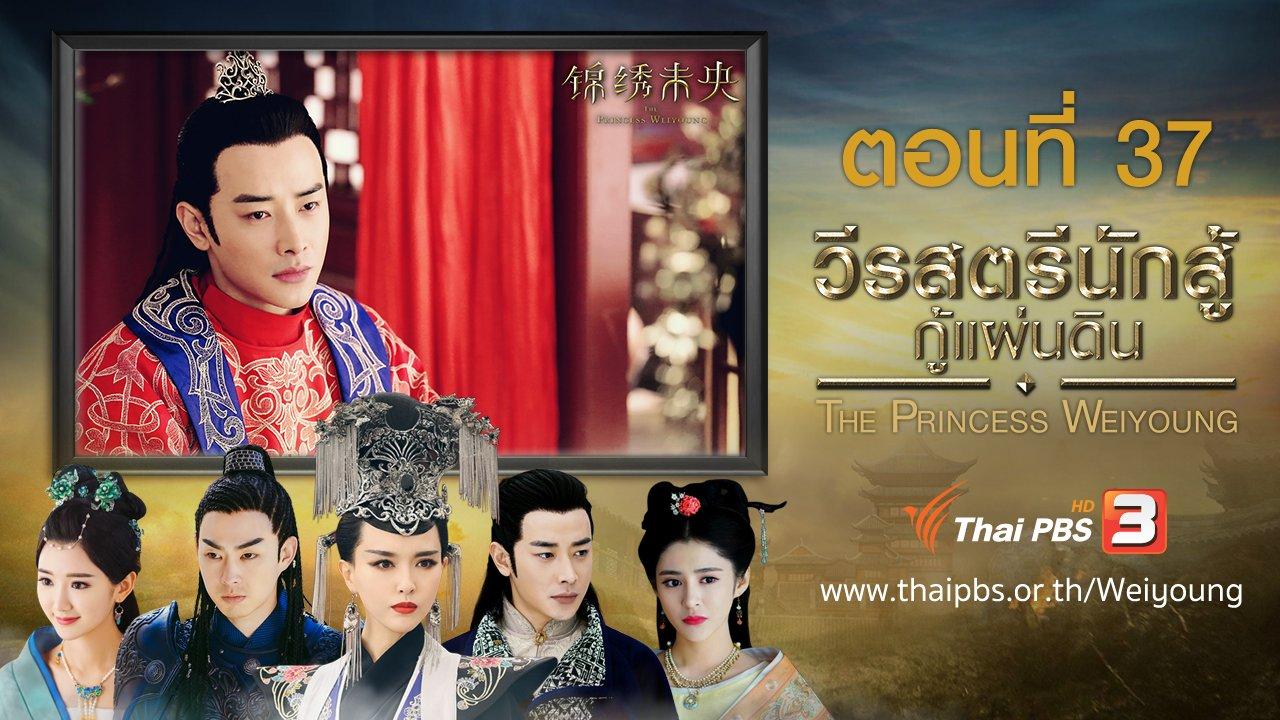 ซีรีส์จีน วีรสตรีนักสู้กู้แผ่นดิน - The Princess Weiyoung : ตอนที่ 37