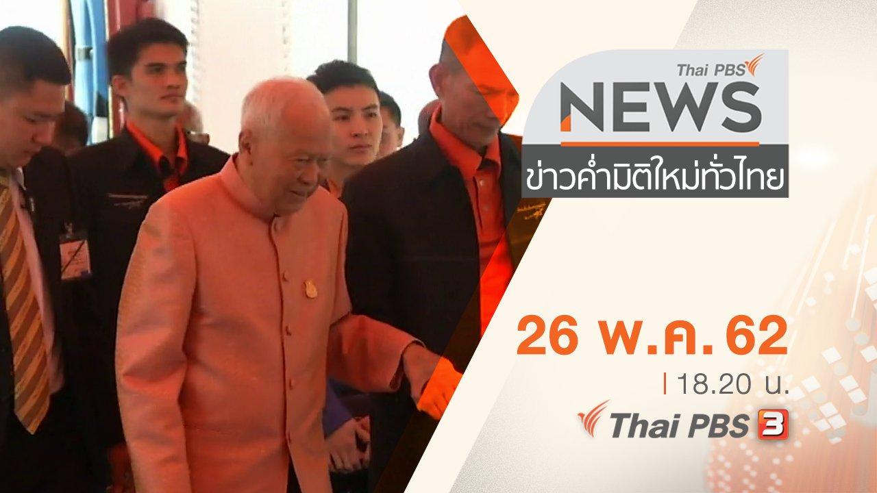 ข่าวค่ำ มิติใหม่ทั่วไทย - ประเด็นข่าว (26 พ.ค. 62)