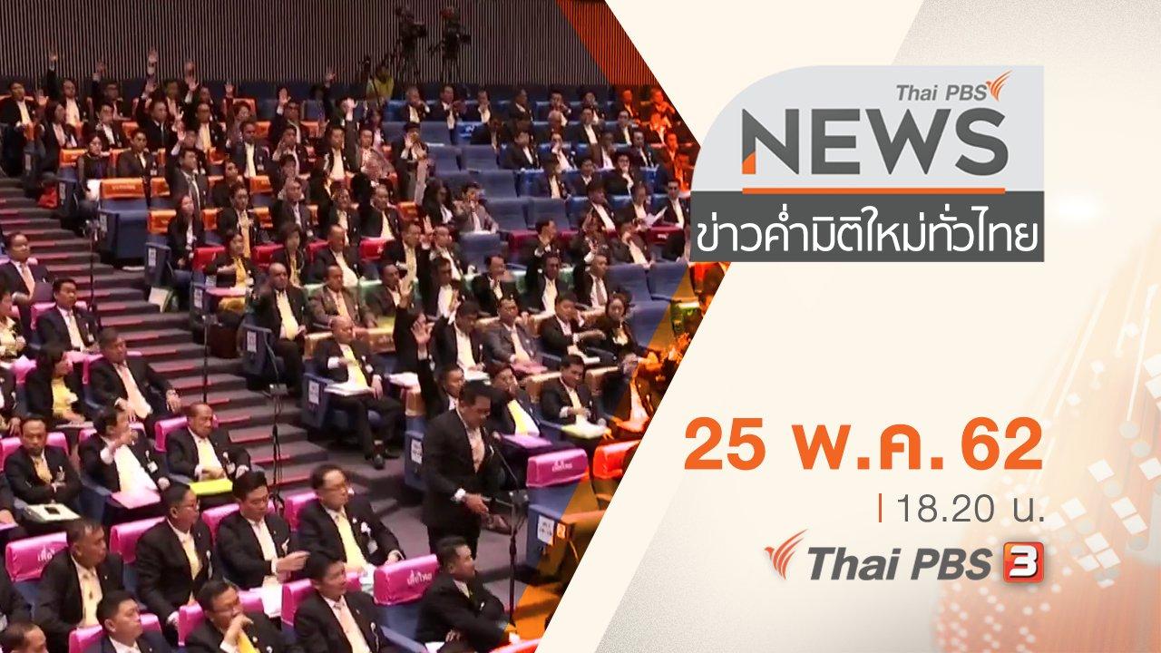 ข่าวค่ำ มิติใหม่ทั่วไทย - ประเด็นข่าว (25 พ.ค. 62)