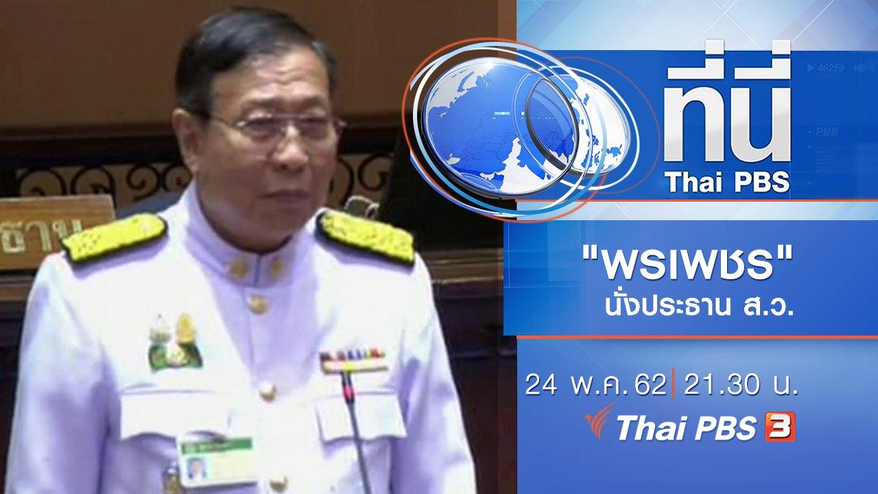 ที่นี่ Thai PBS - ประเด็นข่าว (24 พ.ค. 62)