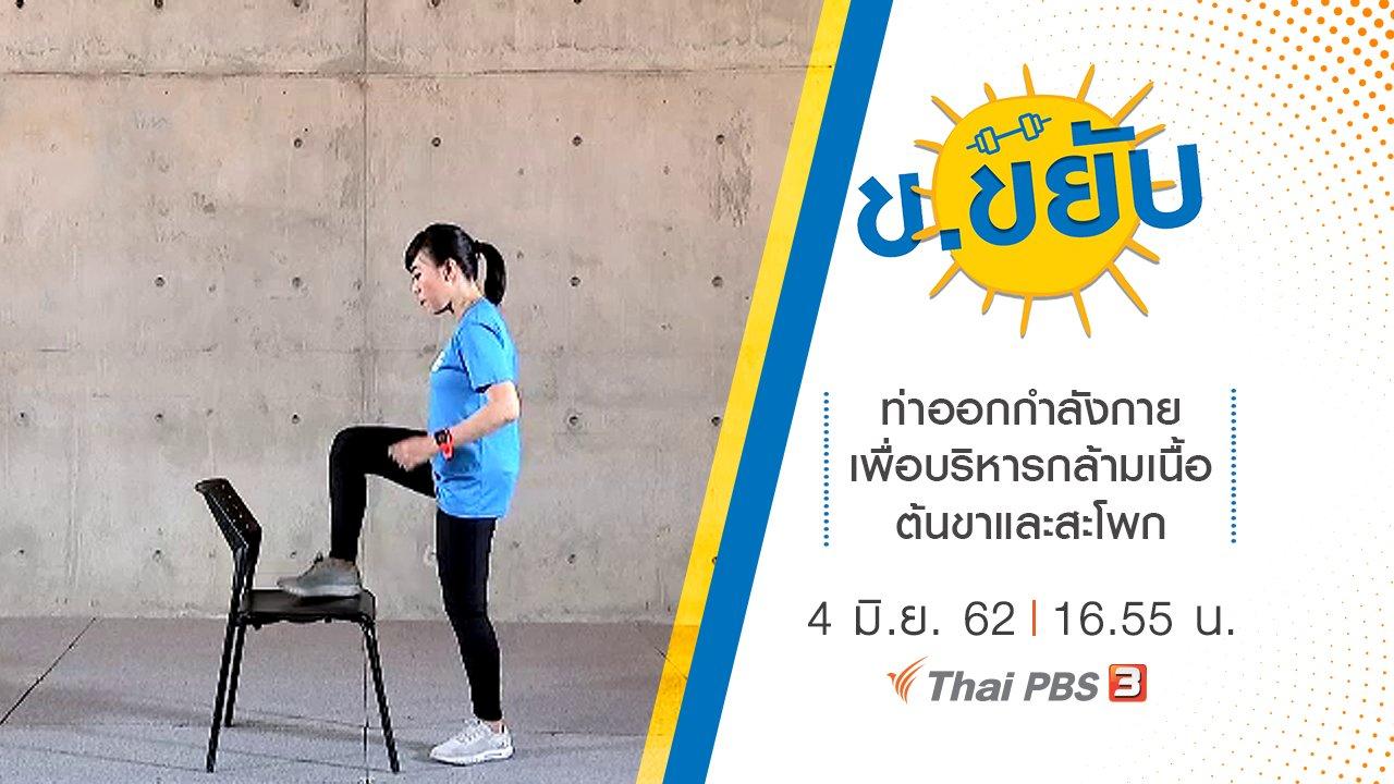 ข.ขยับ - ท่าออกกำลังกายเพื่อบริหารกล้ามเนื้อต้นขาและสะโพก