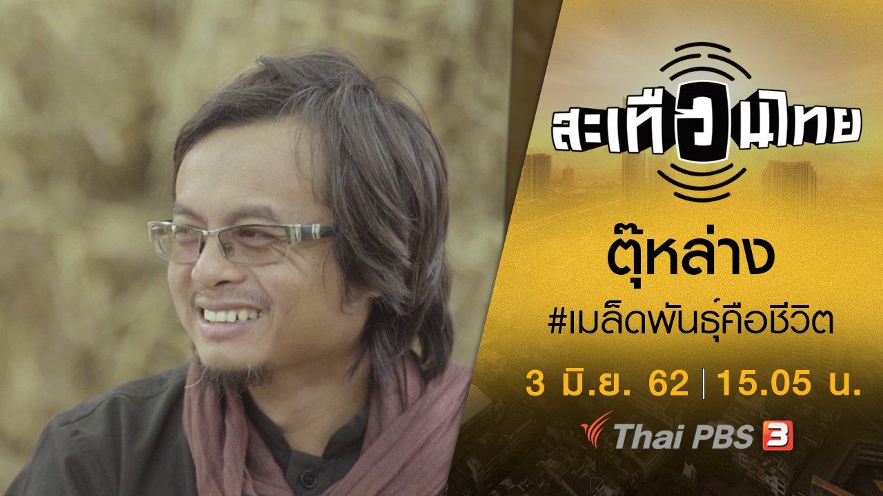 สะเทือนไทย - ตุ๊หล่าง #เมล็ดพันธุ์คือชีวิต