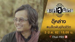 สะเทือนไทย ตุ๊หล่าง #เมล็ดพันธุ์คือชีวิต