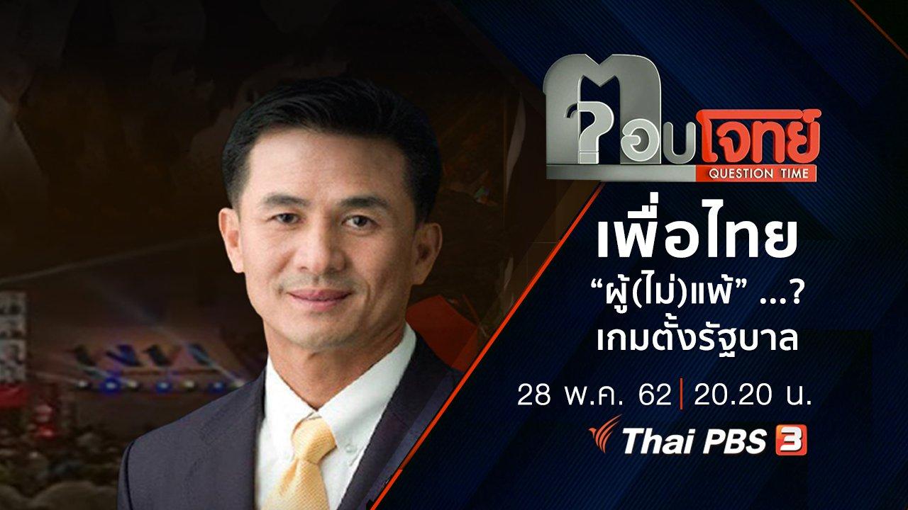 """ตอบโจทย์ - เพื่อไทย """"ผู้(ไม่)แพ้"""" ...? เกม """"ตั้งรัฐบาล"""""""