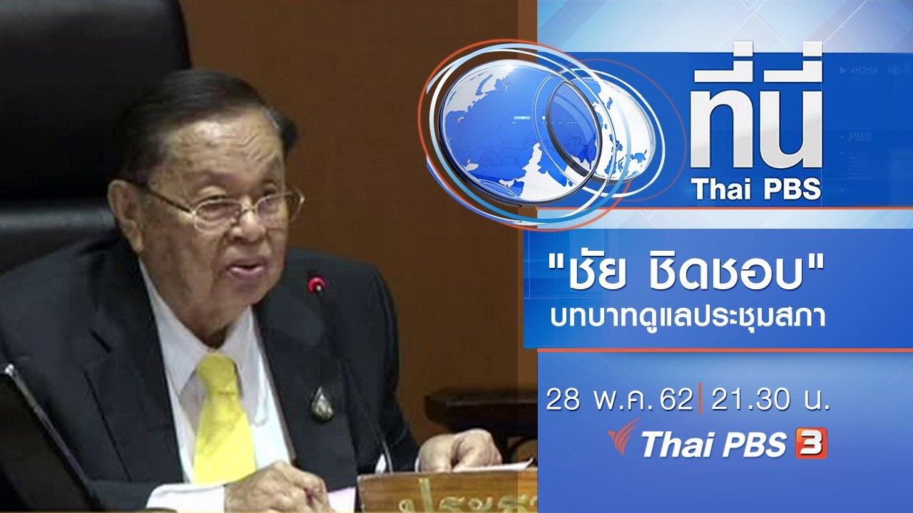 ที่นี่ Thai PBS - ประเด็นข่าว (28 พ.ค. 62)
