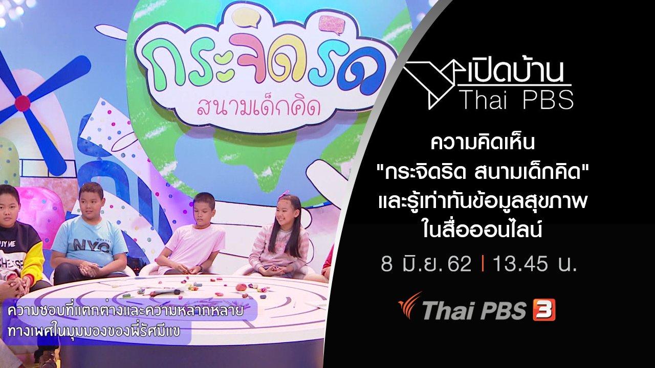 """เปิดบ้าน Thai PBS - ความคิดเห็น """"กระจิดริด สนามเด็กคิด"""" และรู้เท่าทันข้อมูลสุขภาพในสื่อออนไลน์"""