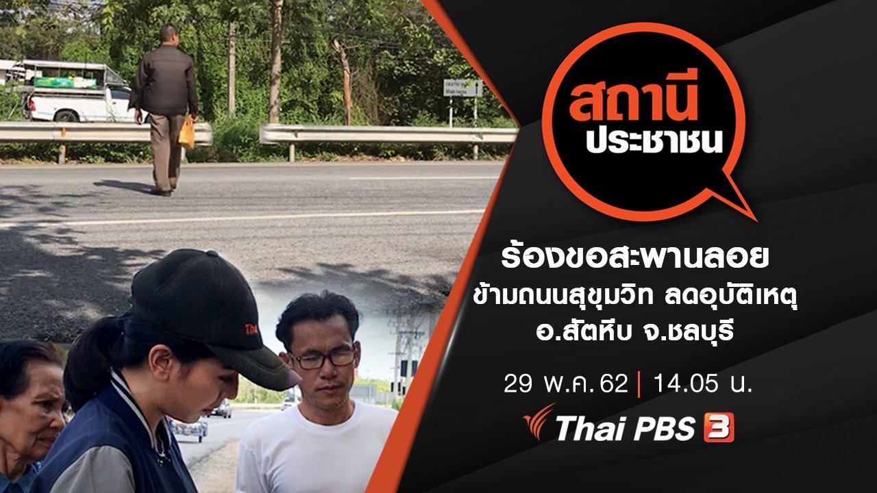 สถานีประชาชน - ร้องขอสะพานลอยข้ามถนนสุขุมวิท ลดอุบัติเหตุ อ.สัตหีบ จ.ชลบุรี