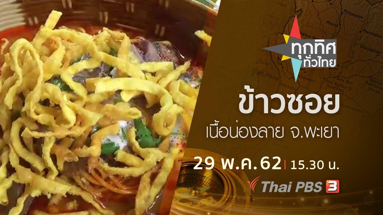 ทุกทิศทั่วไทย - ประเด็นข่าว (29 พ.ค. 62)