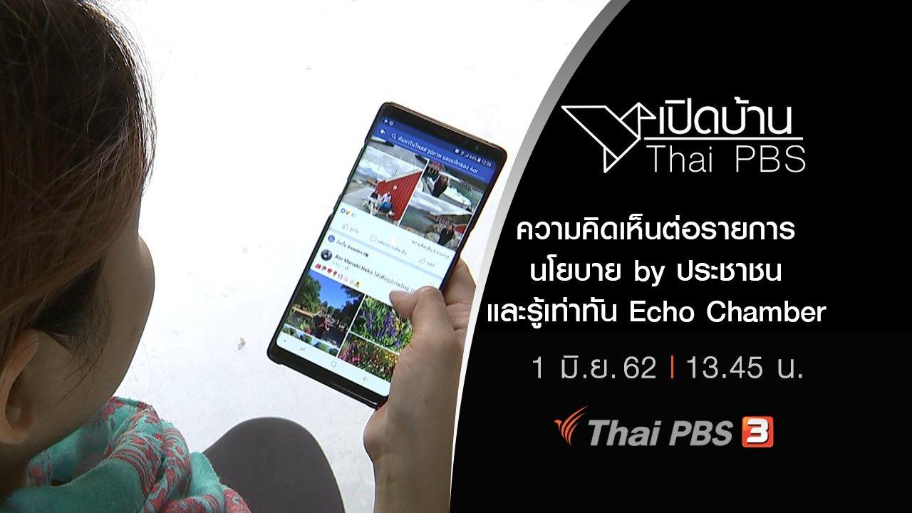 เปิดบ้าน Thai PBS - ความคิดเห็นต่อรายการนโยบาย by ประชาชน และรู้เท่าทัน Echo Chamber