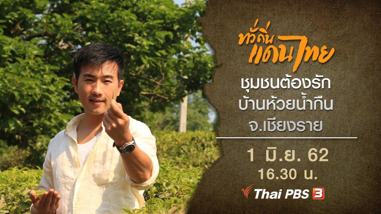 ทั่วถิ่นแดนไทย - ชุมชนต้องรัก บ้านห้วยน้ำกืน จ.เชียงราย