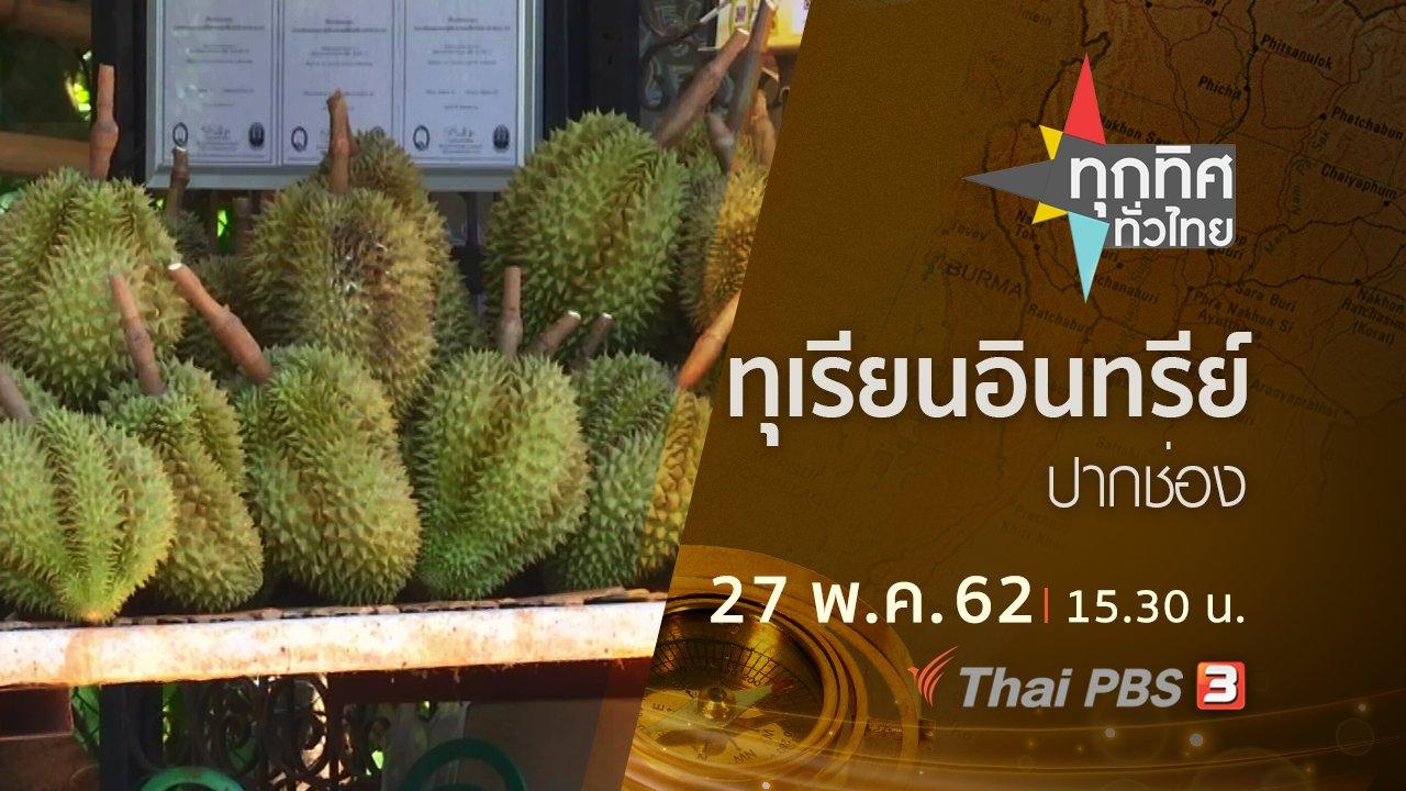 ทุกทิศทั่วไทย - ประเด็นข่าว (27 พ.ค. 62)