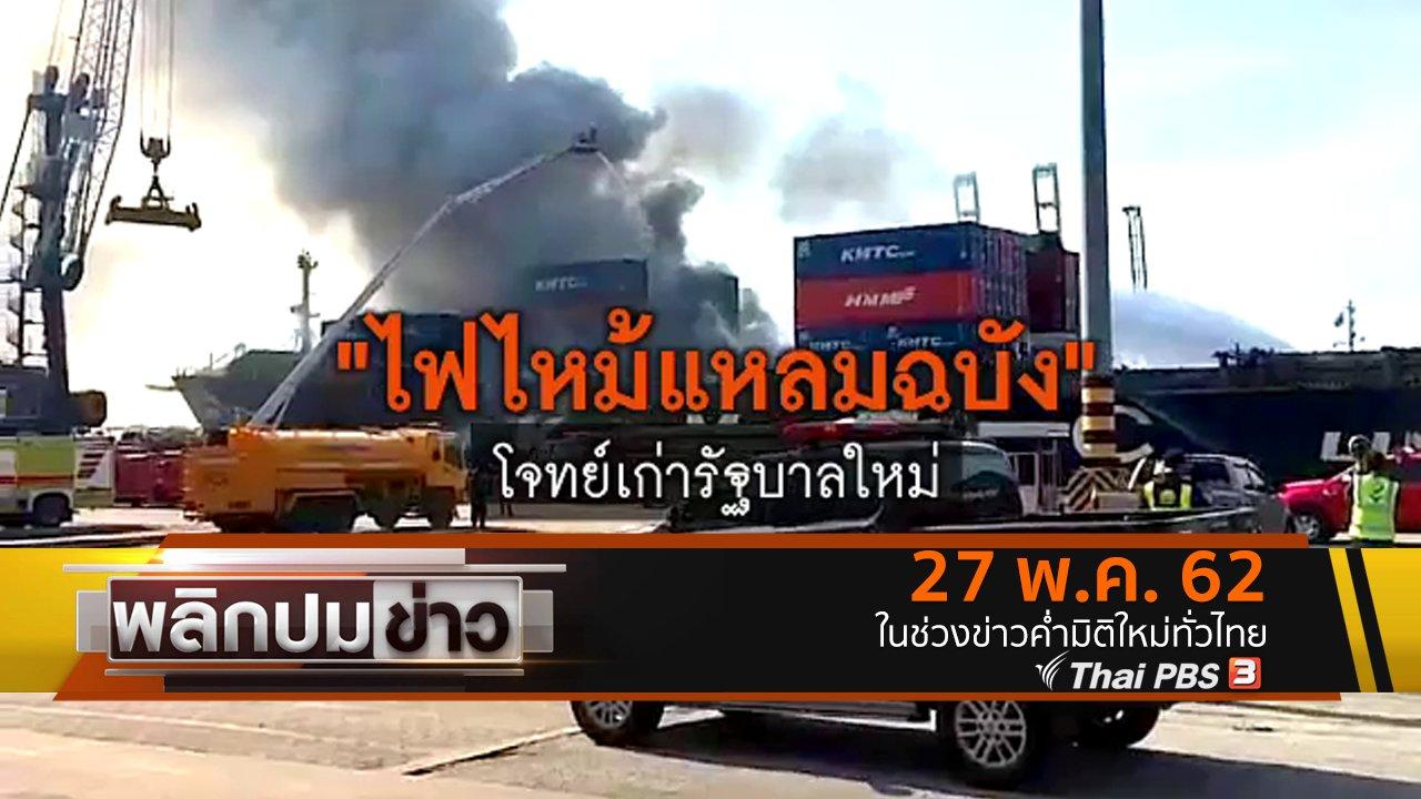 พลิกปมข่าว - ไฟไหม้แหลมฉบัง โจทย์เก่ารัฐบาลใหม่
