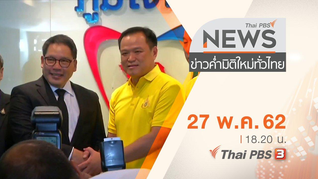 ข่าวค่ำ มิติใหม่ทั่วไทย - ประเด็นข่าว (27 พ.ค. 62)
