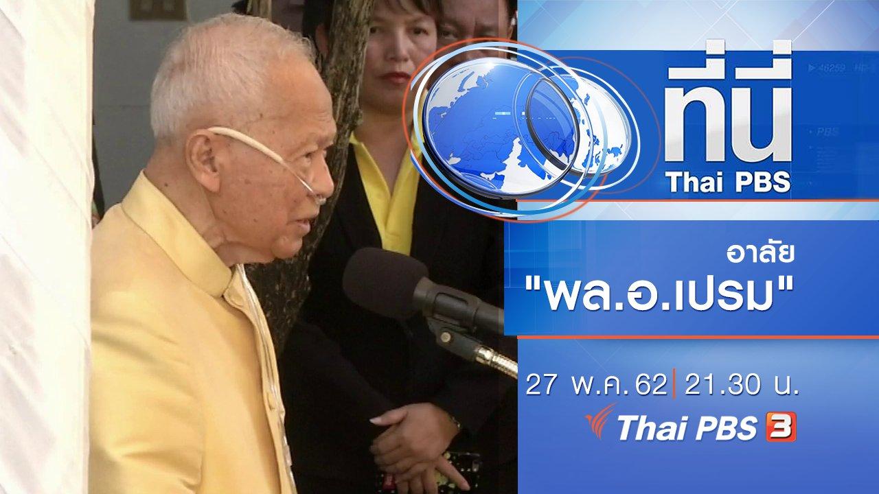 ที่นี่ Thai PBS - ประเด็นข่าว (27 พ.ค. 62)