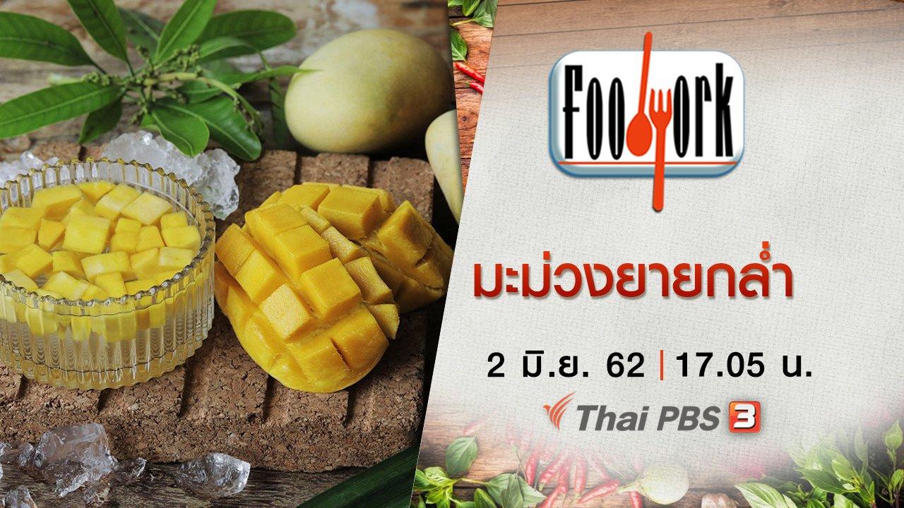 Foodwork - มะม่วงยายกล่ำ