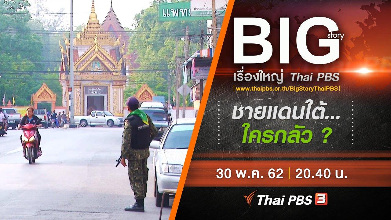 Big Story เรื่องใหญ่ Thai PBS - ชายแดนใต้...ใครกลัว ?