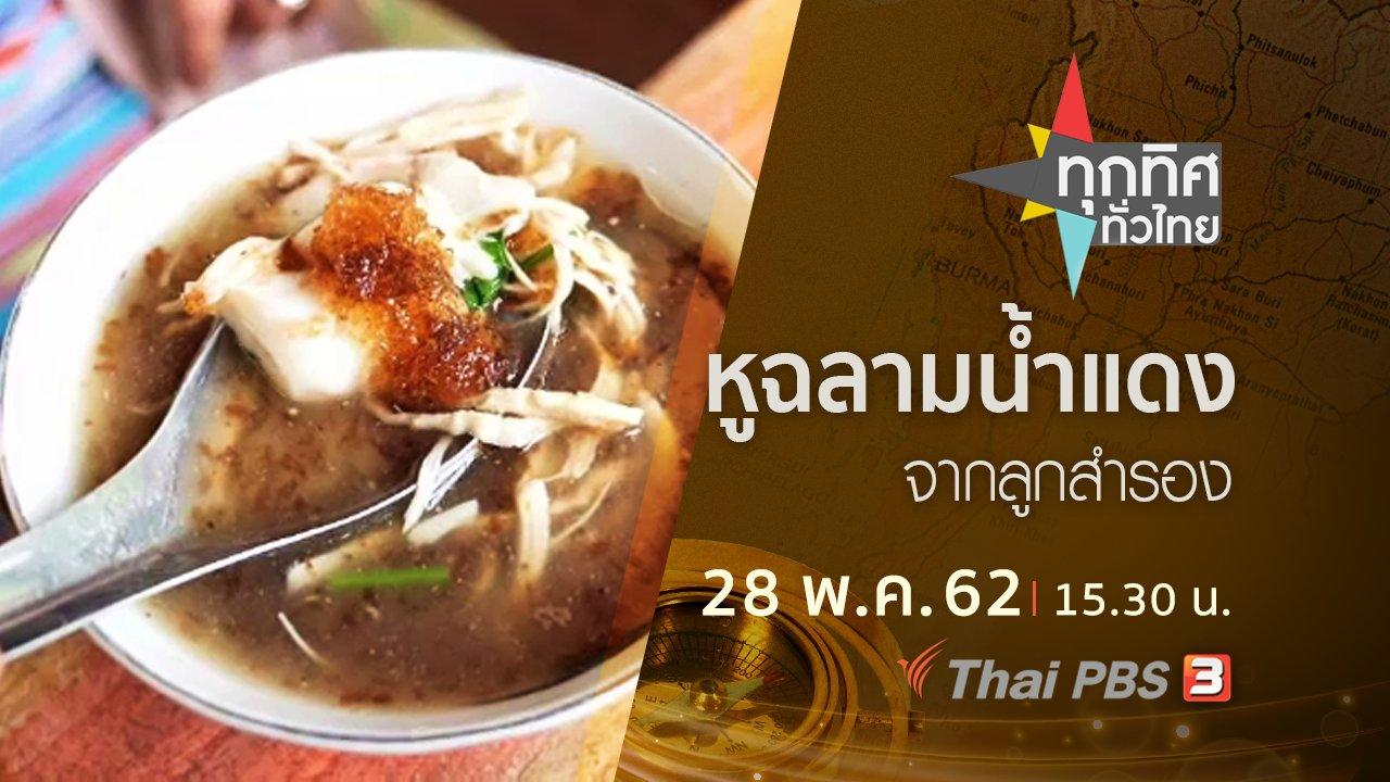ทุกทิศทั่วไทย - ประเด็นข่าว (28 พ.ค. 62)