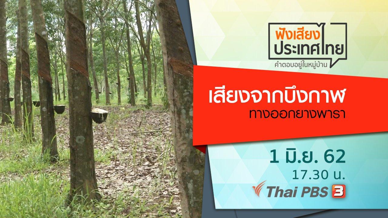 ฟังเสียงประเทศไทย - เสียงจากบึงกาฬ ทางออกยางพารา