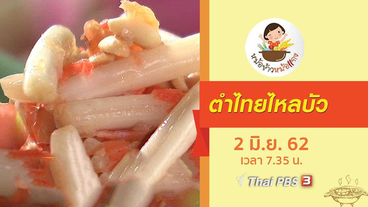 หม้อข้าวหม้อแกง - ตำไทยไหลบัว