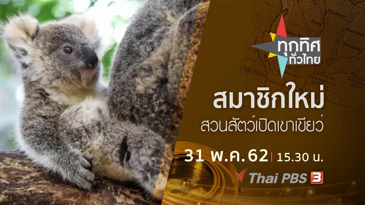 ทุกทิศทั่วไทย - ประเด็นข่าว (31 พ.ค. 62)