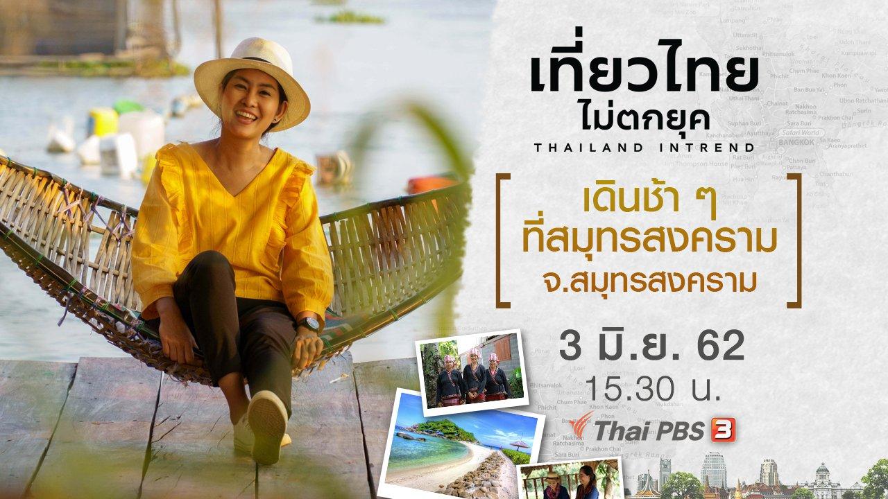 เที่ยวไทยไม่ตกยุค - เดินช้า ๆ ที่สมุทรสงคราม จ.สมุทรสงคราม