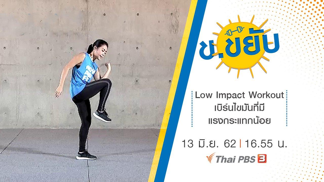 ข.ขยับ - Low Impact Workout เบิร์นไขมันที่มีแรงกระแทกน้อย