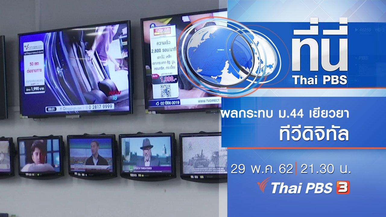 ที่นี่ Thai PBS - ประเด็นข่าว (29 พ.ค. 62)