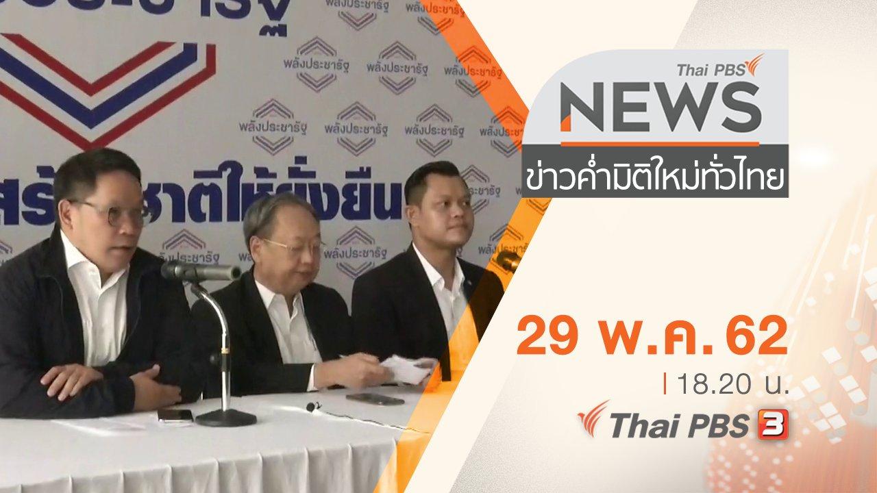 ข่าวค่ำ มิติใหม่ทั่วไทย - ประเด็นข่าว (29 พ.ค. 62)