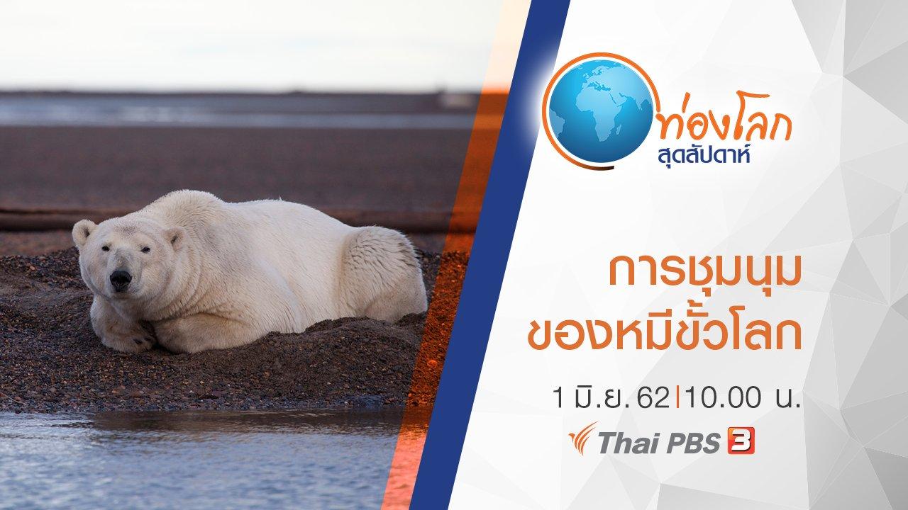 ท่องโลกสุดสัปดาห์ - การชุมนุมของหมีขั้วโลก