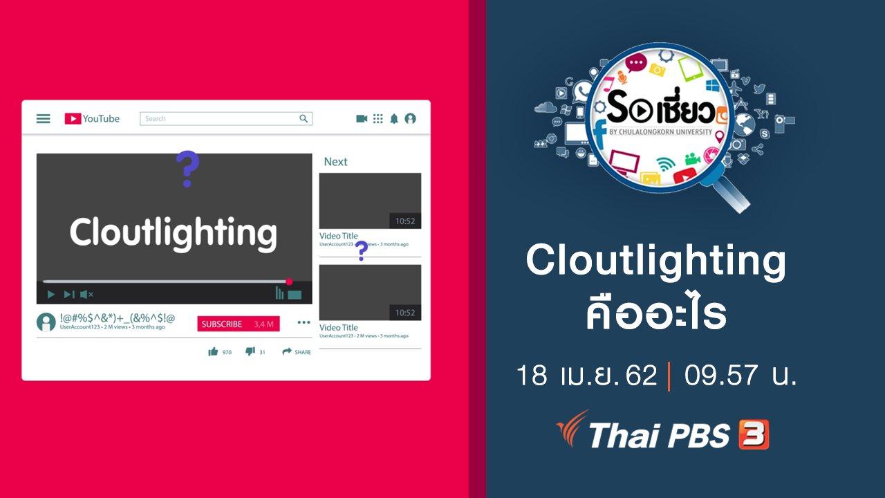 So เชี่ยว - Cloutlighting คืออะไร