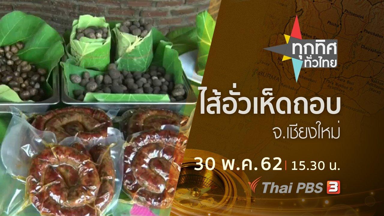 ทุกทิศทั่วไทย - ประเด็นข่าว (30 พ.ค. 62)