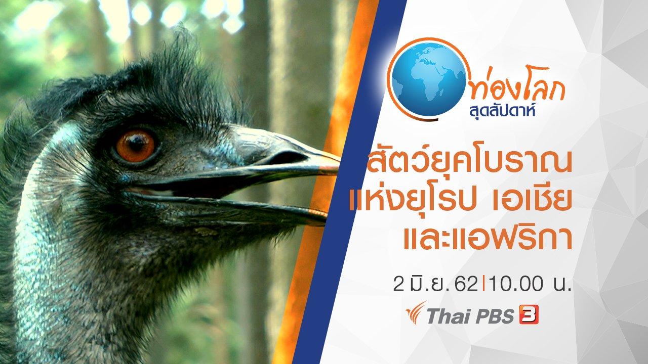ท่องโลกสุดสัปดาห์ - เปิดโลกสัตว์หรรษา ตอน สัตว์ยุคโบราณแห่งยุโรป เอเชีย และแอฟริกา