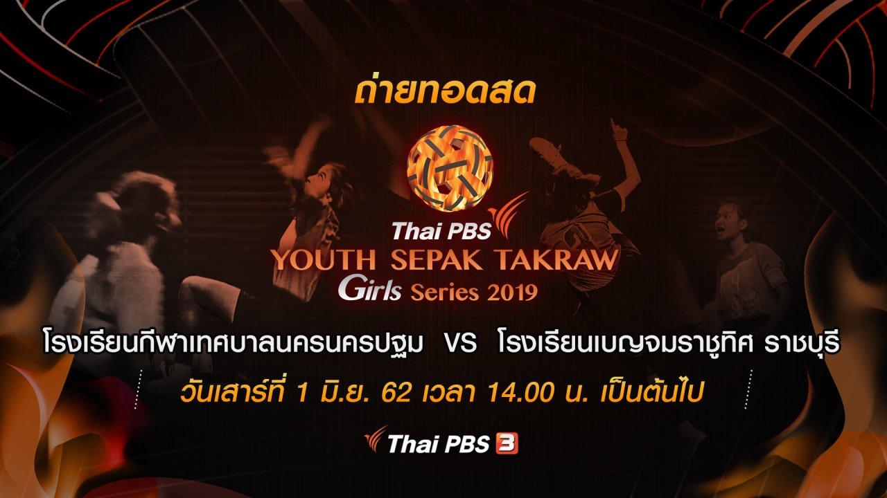 Thai PBS Youth Sepak Takraw Girl Series 2019 - โรงเรียนกีฬาเทศบาลนครนครปฐม VS โรงเรียนเบญจมราชูทิศ ราชบุรี
