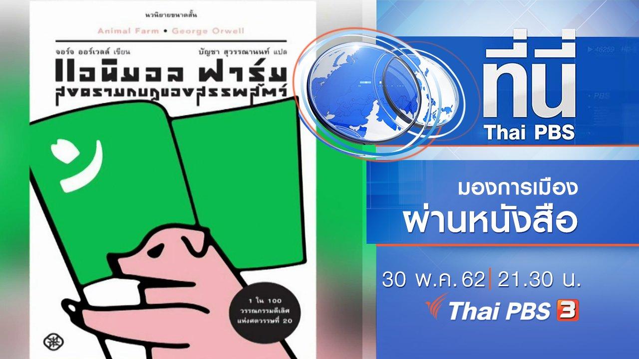 ที่นี่ Thai PBS - ประเด็นข่าว (30 พ.ค. 62)