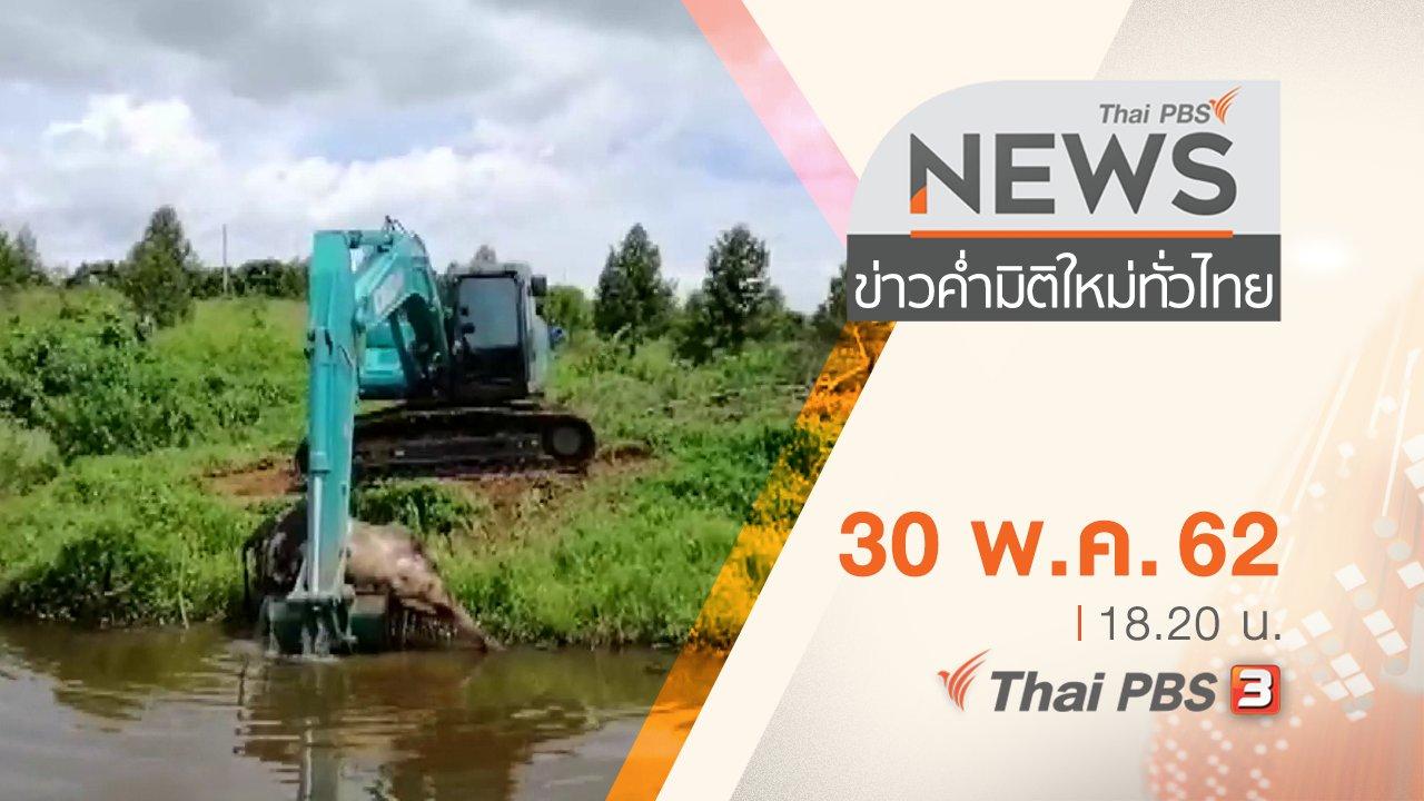 ข่าวค่ำ มิติใหม่ทั่วไทย - ประเด็นข่าว (30 พ.ค. 62)