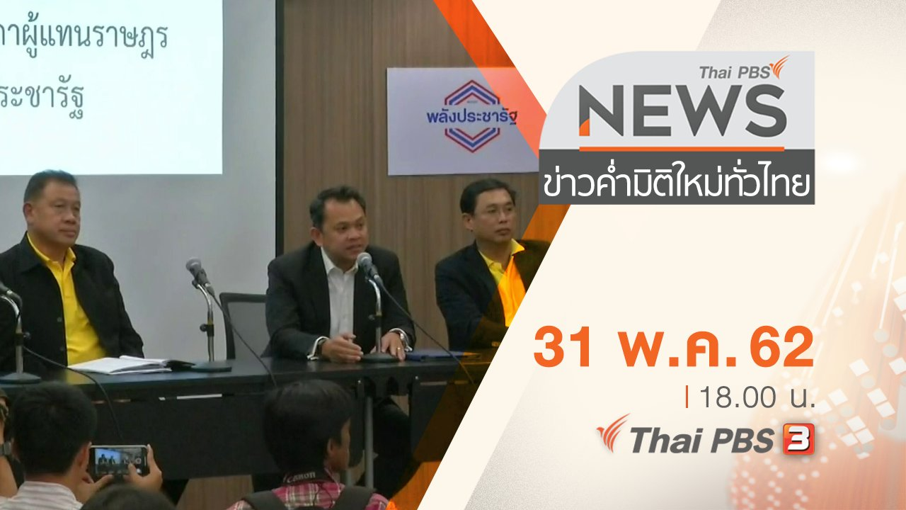 ข่าวค่ำ มิติใหม่ทั่วไทย - ประเด็นข่าว (31 พ.ค. 62)