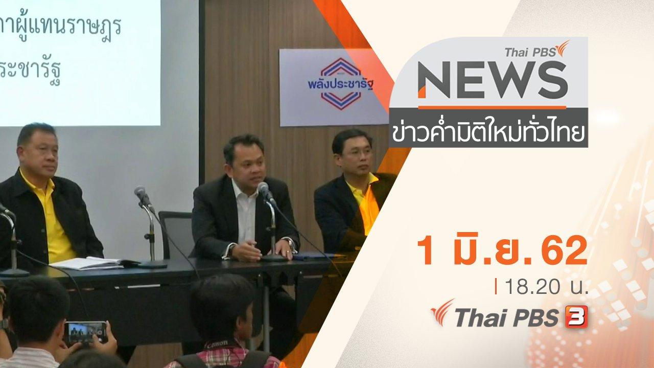 ข่าวค่ำ มิติใหม่ทั่วไทย - ประเด็นข่าว (1 มิ.ย. 62)