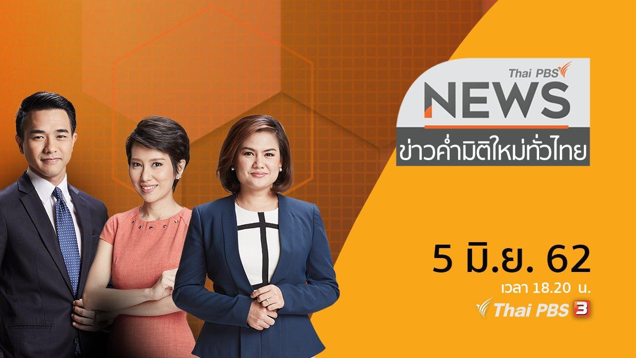 ข่าวค่ำ มิติใหม่ทั่วไทย - ประเด็นข่าว (5 มิ.ย. 62)