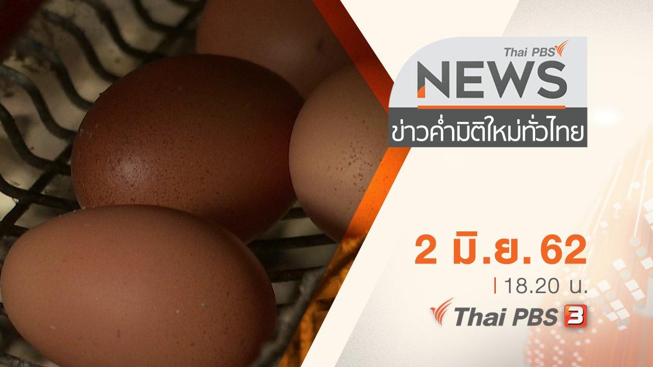 ข่าวค่ำ มิติใหม่ทั่วไทย - ประเด็นข่าว (2 มิ.ย. 62)
