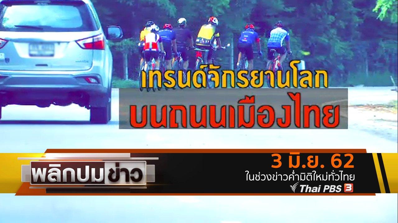 พลิกปมข่าว - เทรนด์จักรยานโลก บนถนนเมืองไทย