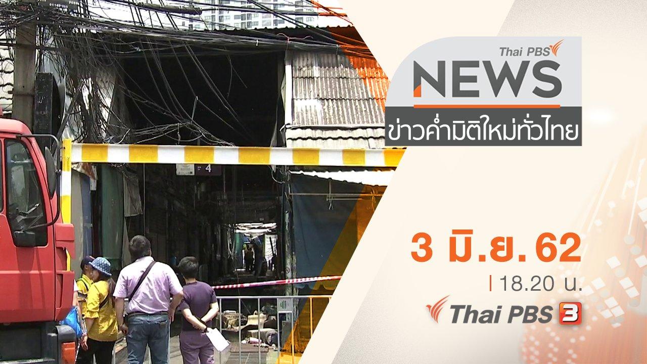 ข่าวค่ำ มิติใหม่ทั่วไทย - ประเด็นข่าว (3 มิ.ย. 62)