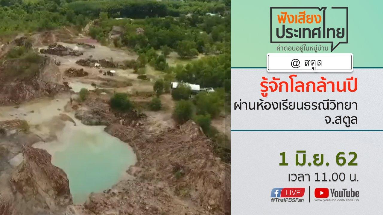"""ฟังเสียงประเทศไทย - Online first Ep.61 """"รู้จักโลกล้านปี"""" ผ่านห้องเรียนธรณีวิทยา จ.สตูล"""